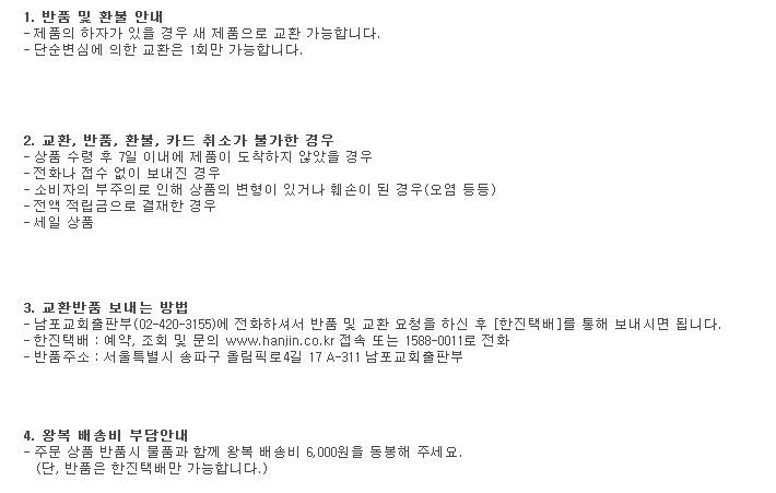 반품/배송정보
